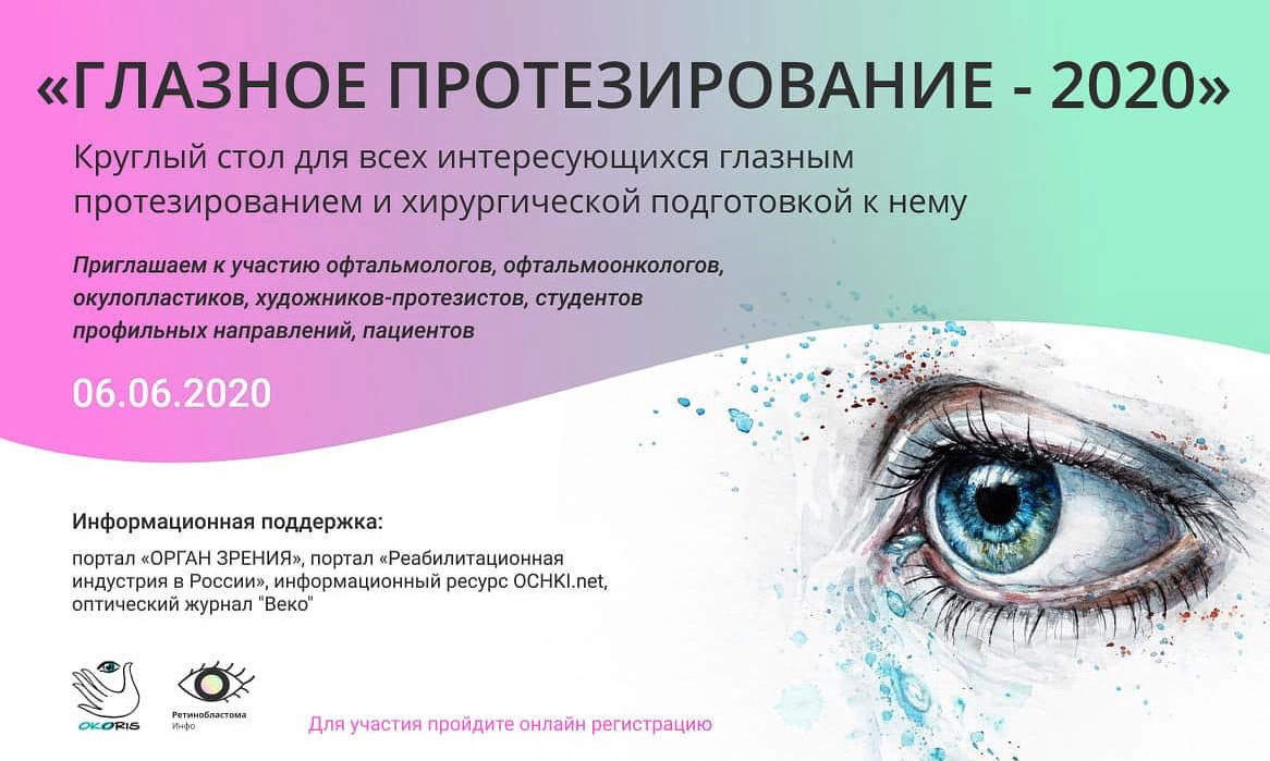 круглый стол глазное протезирование